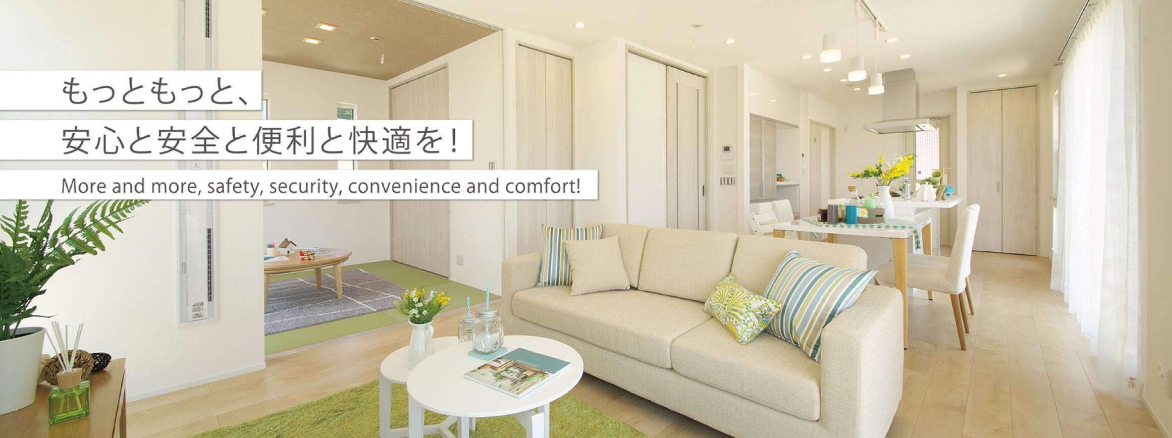 もっともっと、安心と安全と便利と快適を!More and more,safety,security,convenience and comfort!
